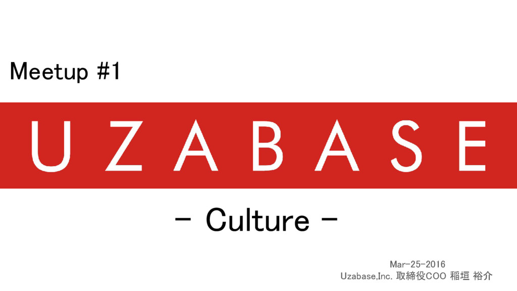 - Culture - Mar-25-2016 Uzabase,Inc. 取締役COO 稲垣 ...