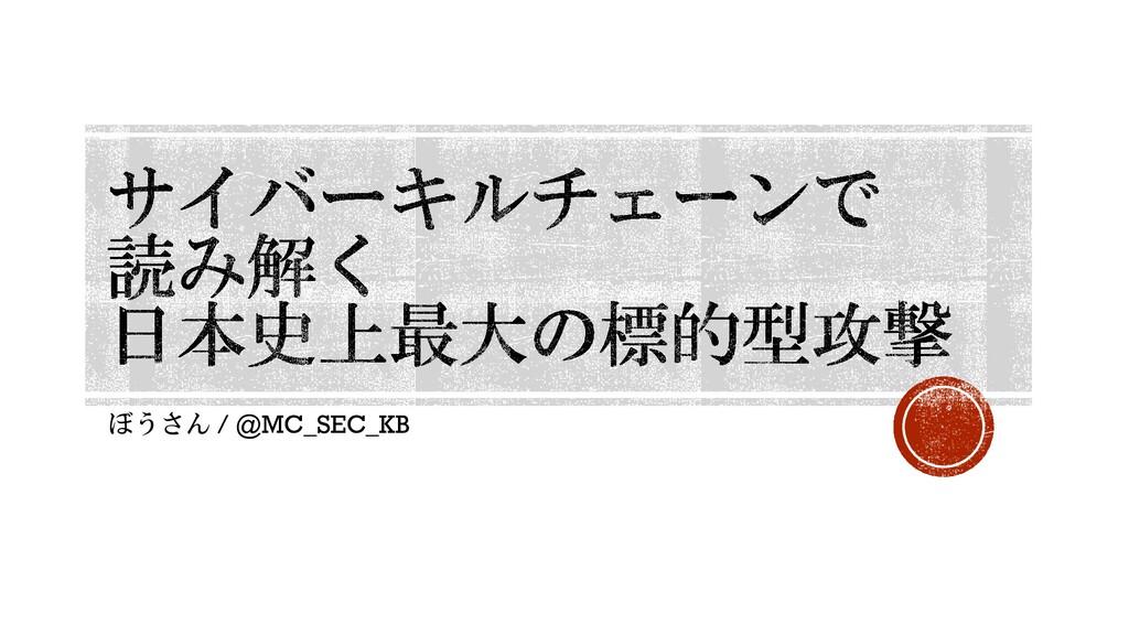 ぼうさん / @MC_SEC_KB