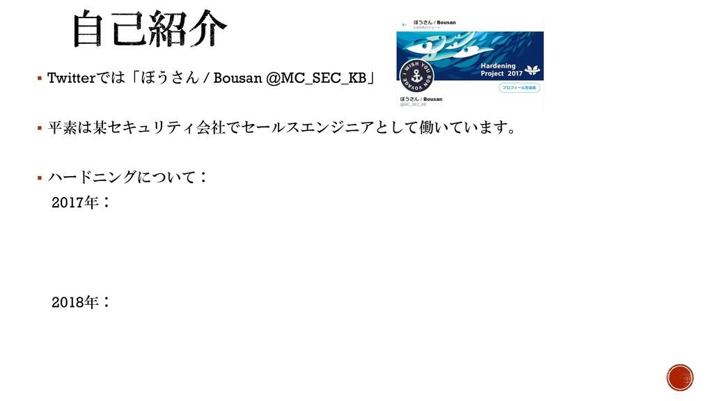 ▪ Twitterでは「ぼうさん / Bousan @MC_SEC_KB」 ▪ 平素は某セキュ...