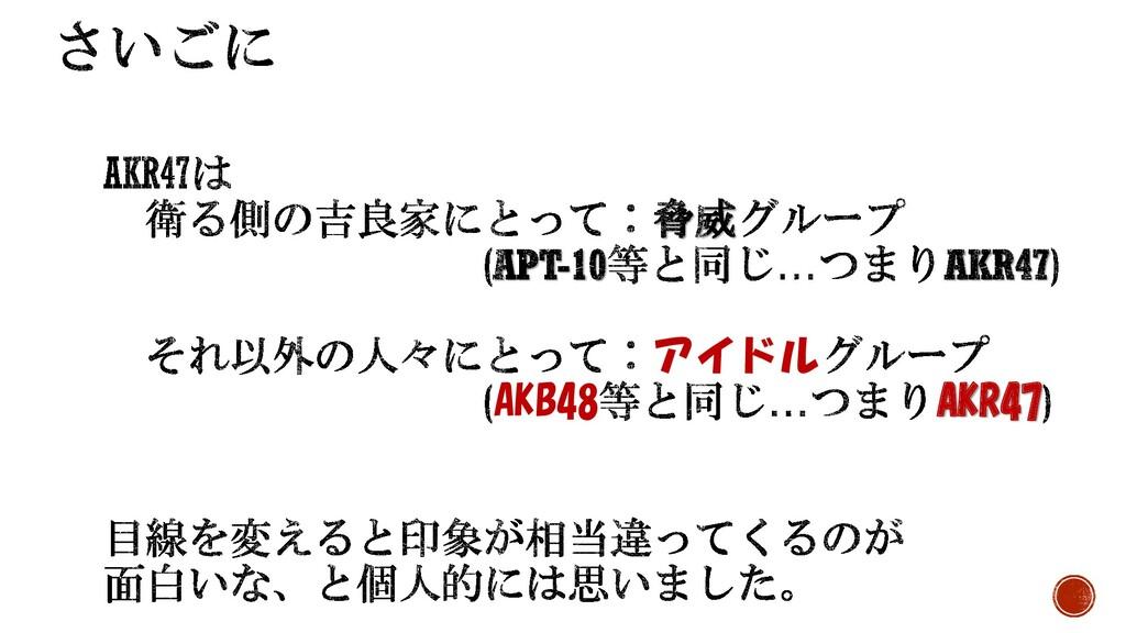 アイドル AKB48 AKR47