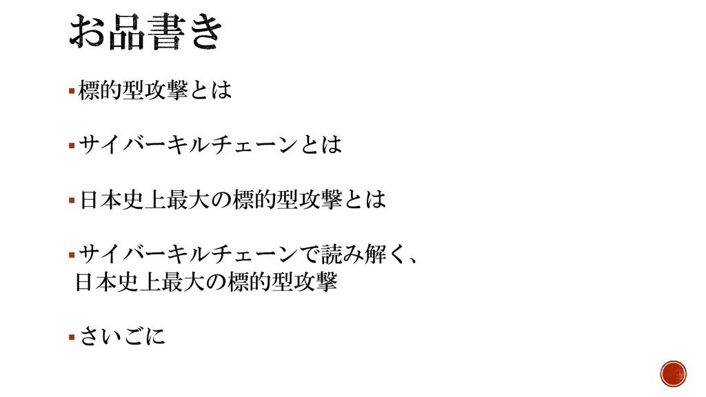 ▪標的型攻撃とは ▪サイバーキルチェーンとは ▪日本史上最大の標的型攻撃とは ▪サイバーキルチ...