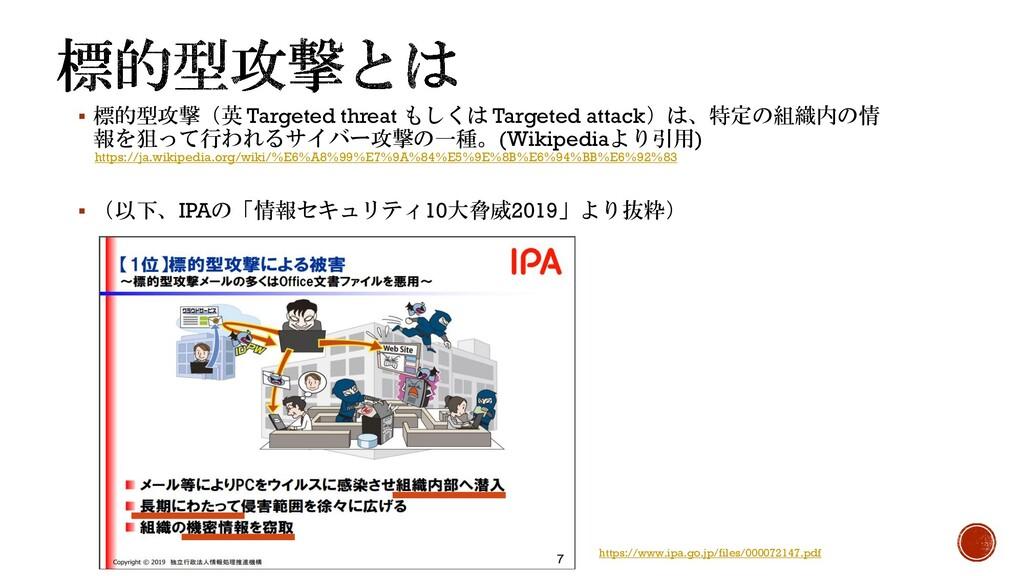 ▪ 標的型攻撃(英 Targeted threat もしくは Targeted attack)...