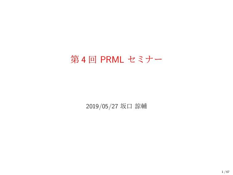 ୈ 4 ճ PRML ηϛφʔ 2019/05/27 ࡔޱ ྒี 1 / 67