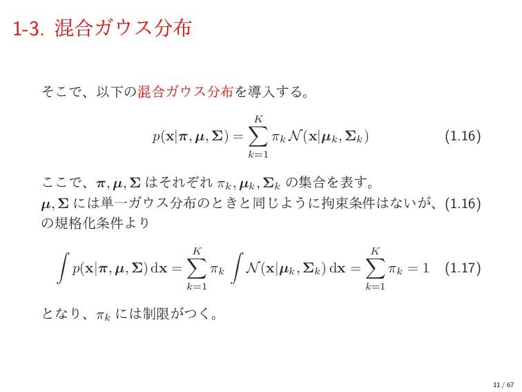 1-3. ࠞ߹Ψε ͦ͜ͰɺҎԼͷࠞ߹ΨεΛಋೖ͢Δɻ p(x|π, µ, Σ) ...