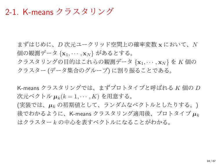 2-1. K-means ΫϥελϦϯά ·ͣ͡ΊʹɺD ݩϢʔΫϦου্ۭؒͷ֬ม ...