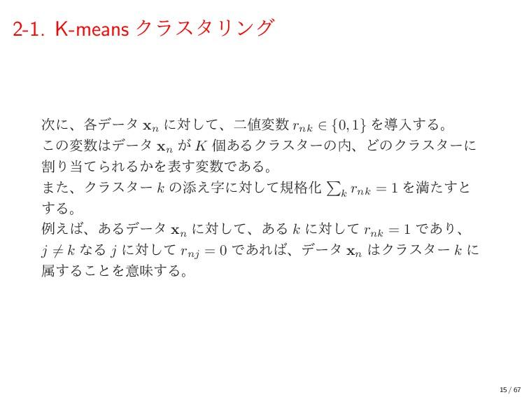 2-1. K-means ΫϥελϦϯά ʹɺ֤σʔλ xn ʹରͯ͠ɺೋม rnk ∈...