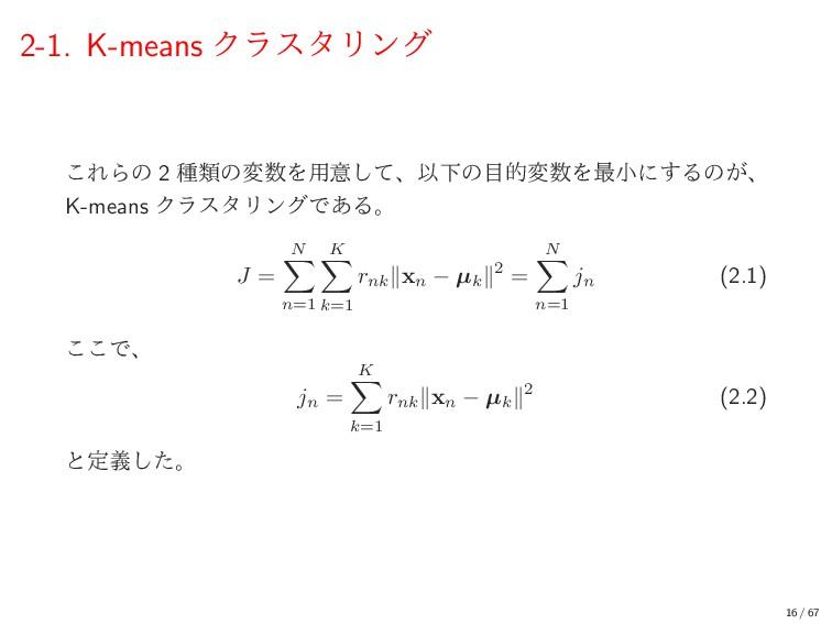 2-1. K-means ΫϥελϦϯά ͜ΕΒͷ 2 छྨͷมΛ༻ҙͯ͠ɺҎԼͷతมΛ...