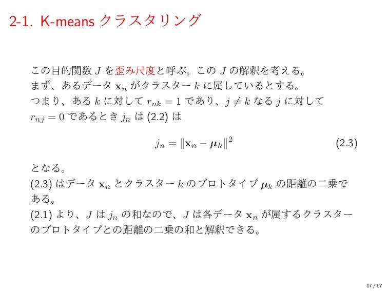 2-1. K-means ΫϥελϦϯά ͜ͷతؔ J ΛΈईͱݺͿɻ͜ͷ J ͷղऍ...