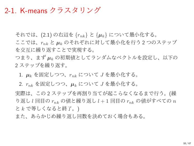 2-1. K-means ΫϥελϦϯά ͦΕͰɺ(2.1) ͷӈลΛ {rnk } ͱ {...