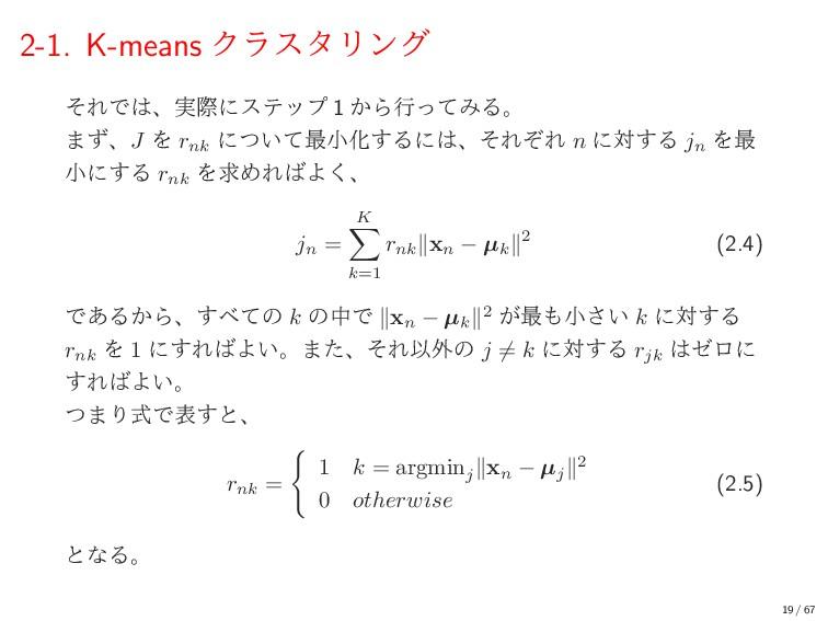 2-1. K-means ΫϥελϦϯά ͦΕͰɺ࣮ࡍʹεςοϓ 1 ͔ΒߦͬͯΈΔɻ ·ͣ...