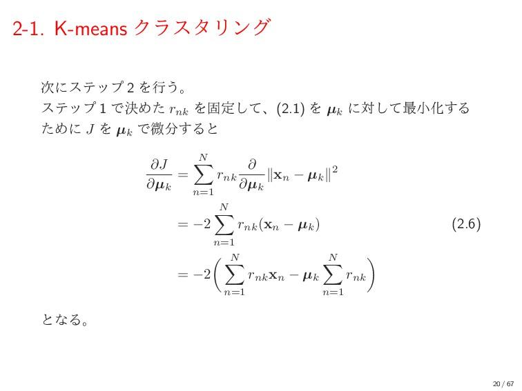 2-1. K-means ΫϥελϦϯά ʹεςοϓ 2 Λߦ͏ɻ εςοϓ 1 ͰܾΊͨ ...
