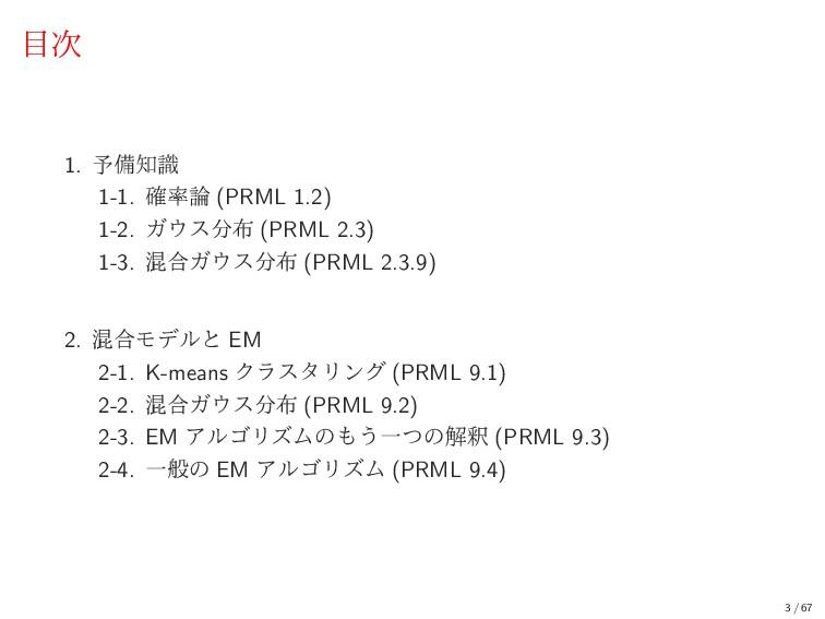  1. ༧උࣝ 1-1. ֬ (PRML 1.2) 1-2. Ψε (PRML...