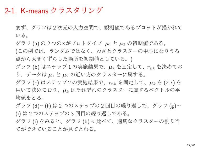 2-1. K-means ΫϥελϦϯά ·ͣɺάϥϑ 2 ݩͷೖྗۭؒͰɺ؍ଌͰ͋Δϓ...