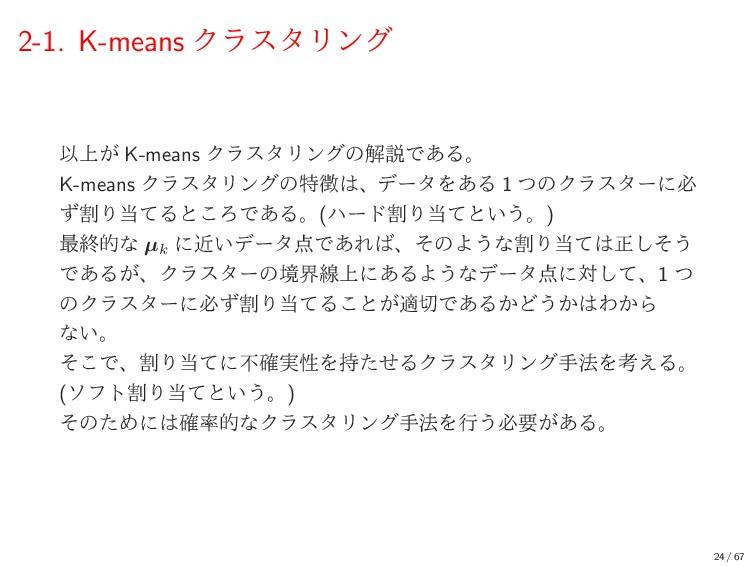 2-1. K-means ΫϥελϦϯά Ҏ্͕ K-means ΫϥελϦϯάͷղઆͰ͋Δɻ...