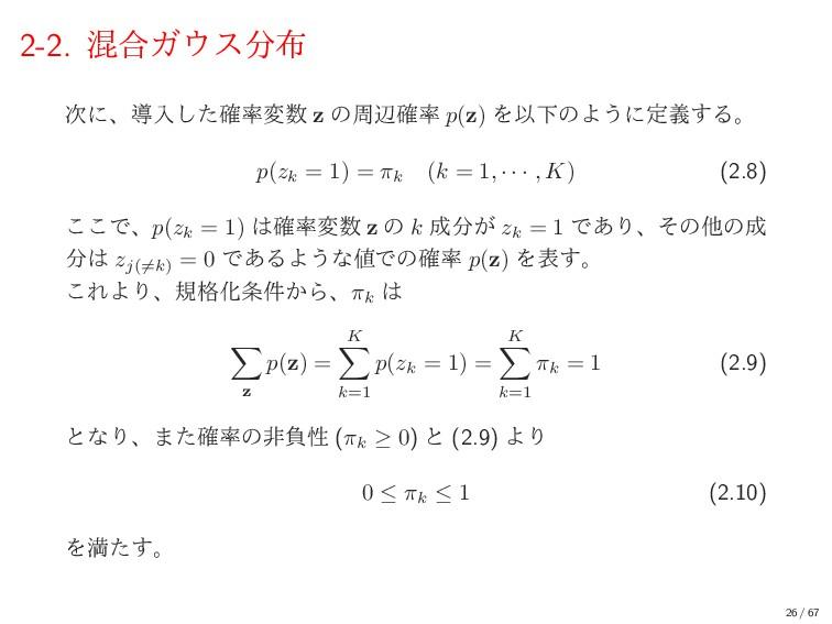 2-2. ࠞ߹Ψε ʹɺಋೖͨ֬͠ม z ͷपล֬ p(z) ΛҎԼͷΑ͏ʹఆٛ...