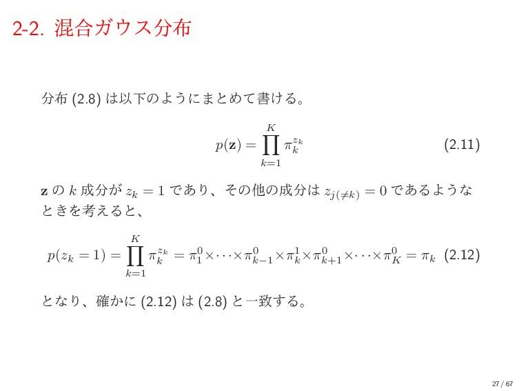2-2. ࠞ߹Ψε  (2.8) ҎԼͷΑ͏ʹ·ͱΊͯॻ͚Δɻ p(z) = K ...