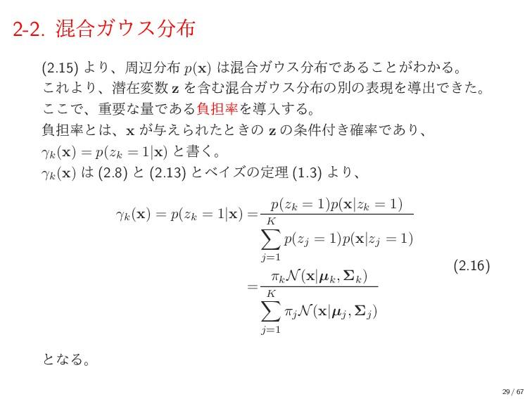 2-2. ࠞ߹Ψε (2.15) ΑΓɺपล p(x) ࠞ߹ΨεͰ͋Δ͜ͱ͕...
