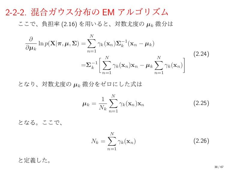 2-2-2. ࠞ߹Ψεͷ EM ΞϧΰϦζϜ ͜͜Ͱɺෛ୲ (2.16) Λ༻͍Δͱɺ...