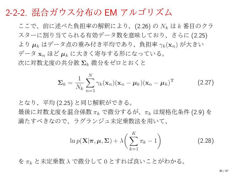 2-2-2. ࠞ߹Ψεͷ EM ΞϧΰϦζϜ ͜͜Ͱɺલʹड़ͨෛ୲ͷղऍʹΑΓɺ(2...