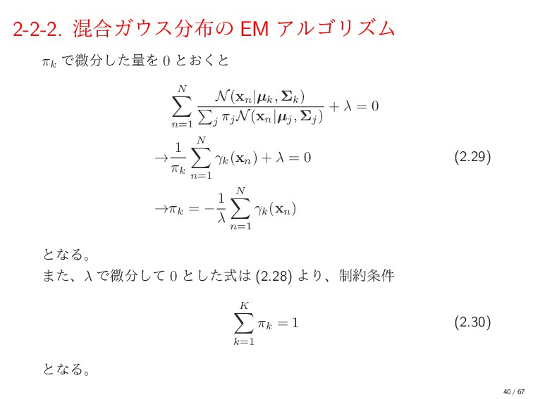 2-2-2. ࠞ߹Ψεͷ EM ΞϧΰϦζϜ πk Ͱඍͨ͠ྔΛ 0 ͱ͓͘ͱ N ∑...