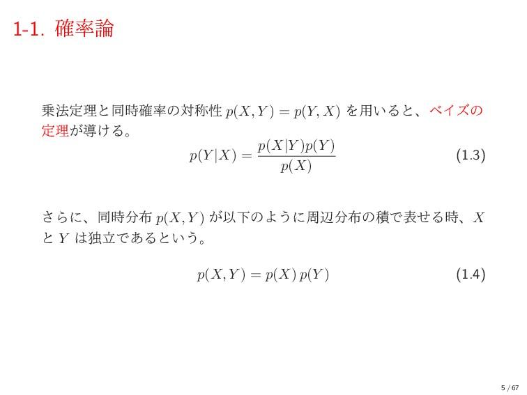 1-1. ֬ ๏ఆཧͱಉ֬ͷରশੑ p(X, Y ) = p(Y, X) Λ༻͍Δͱ...