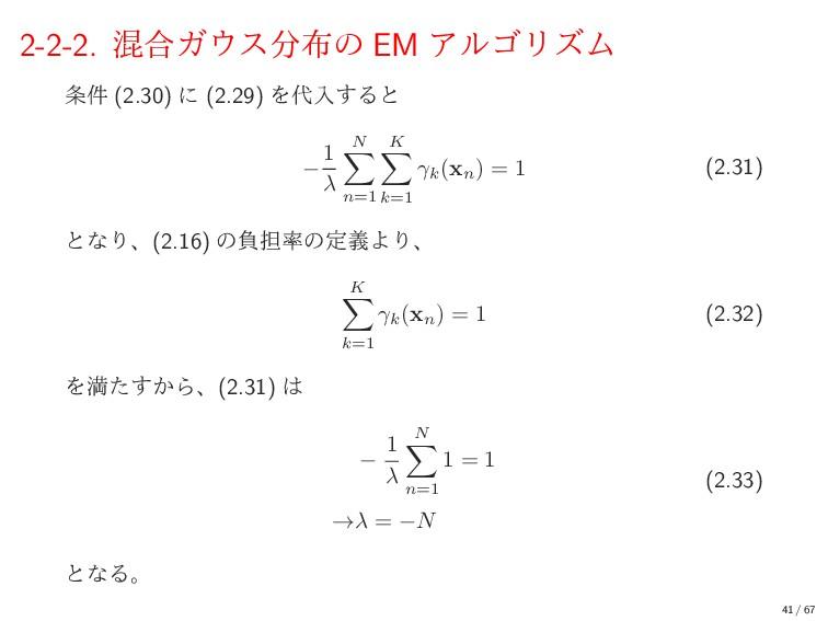 2-2-2. ࠞ߹Ψεͷ EM ΞϧΰϦζϜ ݅ (2.30) ʹ (2.29) Λ...