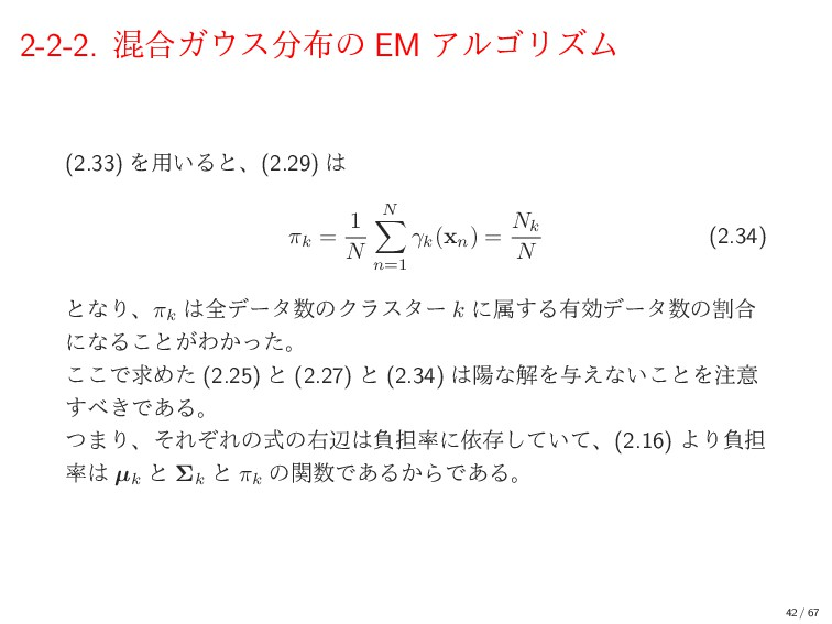 2-2-2. ࠞ߹Ψεͷ EM ΞϧΰϦζϜ (2.33) Λ༻͍Δͱɺ(2.29) ...