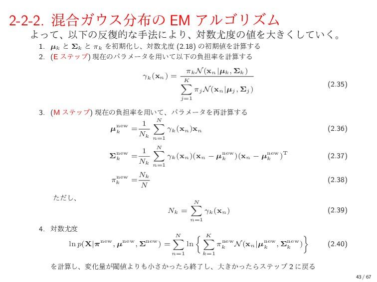2-2-2. ࠞ߹Ψεͷ EM ΞϧΰϦζϜ ΑͬͯɺҎԼͷ෮తͳख๏ʹΑΓɺର...