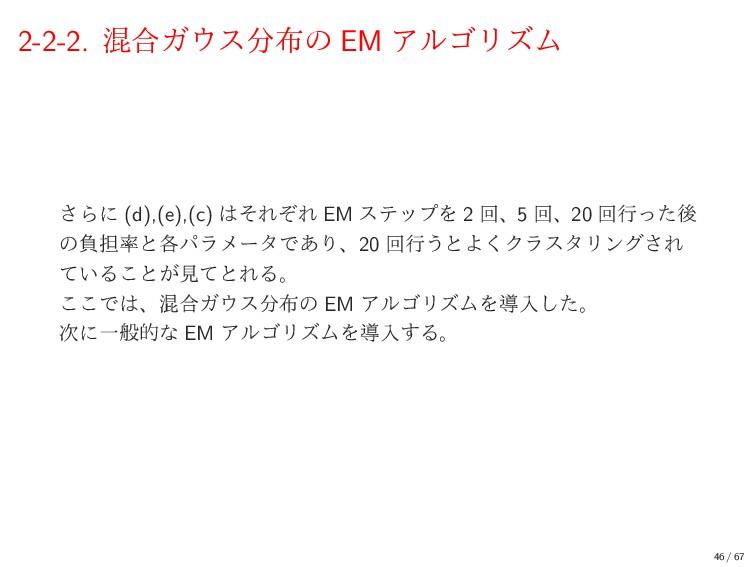 2-2-2. ࠞ߹Ψεͷ EM ΞϧΰϦζϜ ͞Βʹ (d),(e),(c) ͦΕͧΕ...