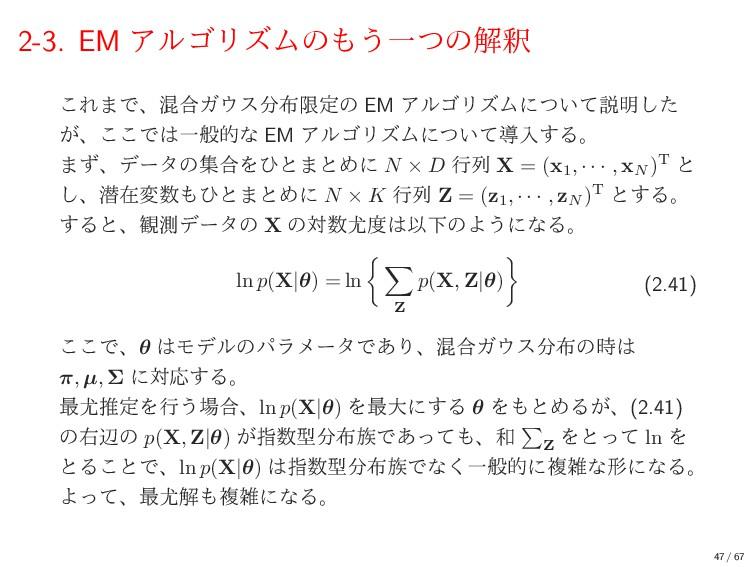 2-3. EM ΞϧΰϦζϜͷ͏Ұͭͷղऍ ͜Ε·Ͱɺࠞ߹Ψεݶఆͷ EM ΞϧΰϦζ...
