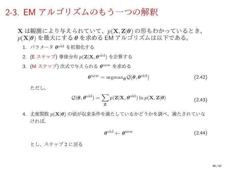 2-3. EM ΞϧΰϦζϜͷ͏Ұͭͷղऍ X ؍ଌʹΑΓ༩͑ΒΕ͍ͯͯɺp(X, Z|θ...
