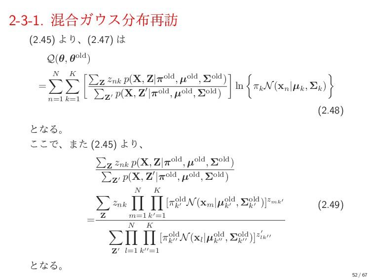 2-3-1. ࠞ߹Ψε࠶๚ (2.45) ΑΓɺ(2.47)  Q(θ, θold) ...