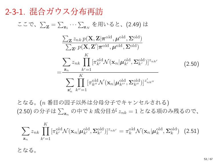 2-3-1. ࠞ߹Ψε࠶๚ ͜͜Ͱɺ ∑ Z = ∑ z1 · · · ∑ zN Λ༻͍...