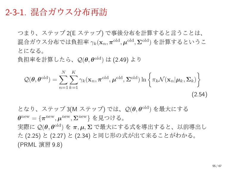 2-3-1. ࠞ߹Ψε࠶๚ ͭ·Γɺεςοϓ 2(E εςοϓ) ͰޙΛܭ͢Δͱ...