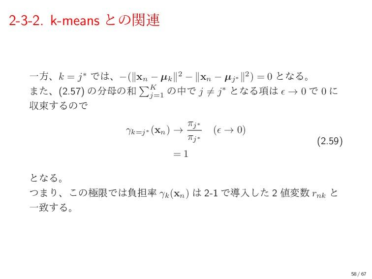 2-3-2. k-means ͱͷؔ࿈ Ұํɺk = j∗ Ͱɺ−(∥xn − µk ∥2 ...
