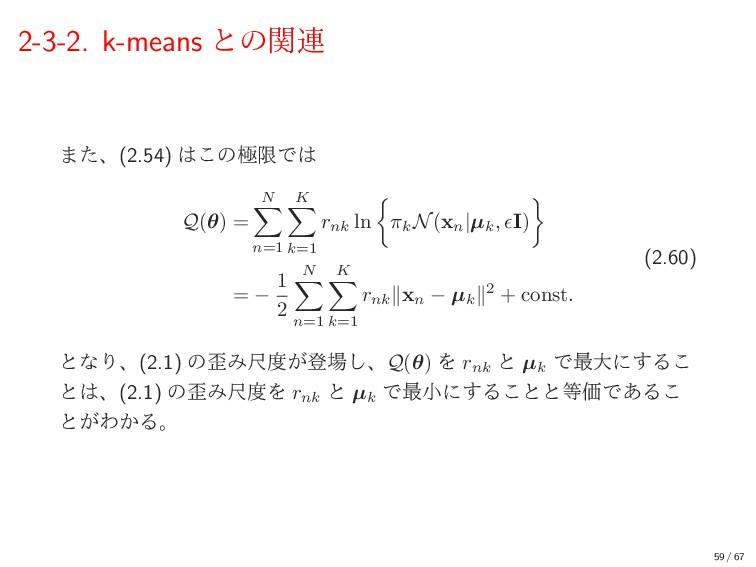 2-3-2. k-means ͱͷؔ࿈ ·ͨɺ(2.54) ͜ͷۃݶͰ Q(θ) = N ...