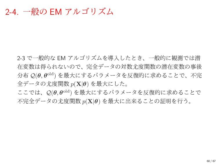 2-4. Ұൠͷ EM ΞϧΰϦζϜ 2-3 ͰҰൠతͳ EM ΞϧΰϦζϜΛಋೖͨ͠ͱ͖ɺҰ...