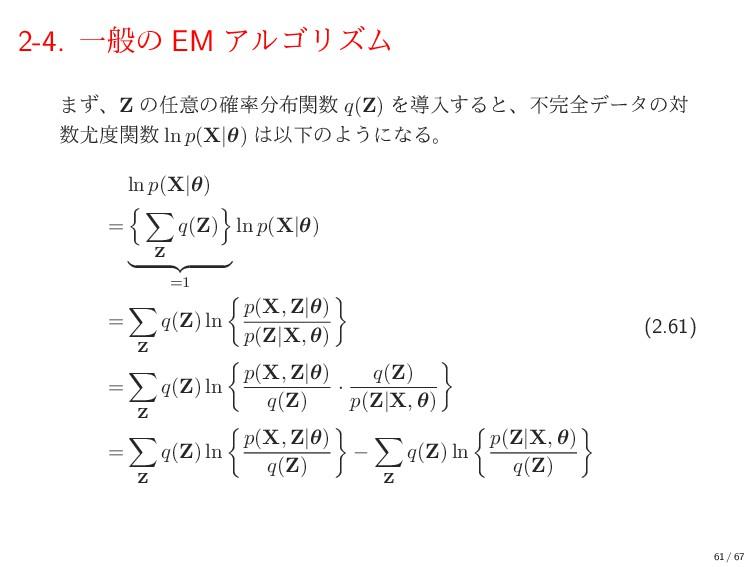 2-4. Ұൠͷ EM ΞϧΰϦζϜ ·ͣɺZ ͷҙͷ֬ؔ q(Z) Λಋೖ͢Δͱɺ...