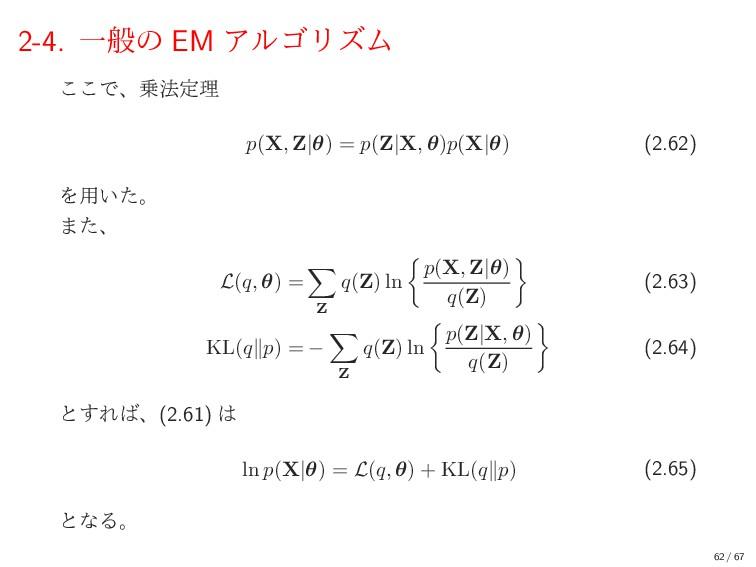 2-4. Ұൠͷ EM ΞϧΰϦζϜ ͜͜Ͱɺ๏ఆཧ p(X, Z|θ) = p(Z|X, ...