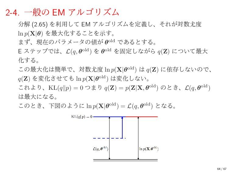 2-4. Ұൠͷ EM ΞϧΰϦζϜ ղ (2.65) Λར༻ͯ͠ EM ΞϧΰϦζϜΛఆٛ...