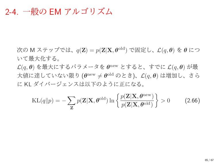 2-4. Ұൠͷ EM ΞϧΰϦζϜ ͷ M εςοϓͰɺq(Z) = p(Z|X, θo...