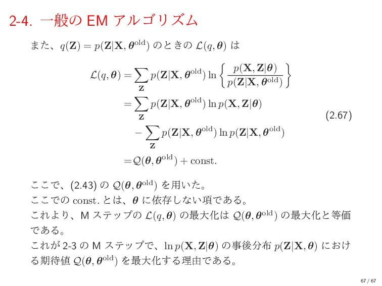 2-4. Ұൠͷ EM ΞϧΰϦζϜ ·ͨɺq(Z) = p(Z|X, θold) ͷͱ͖ͷ ...
