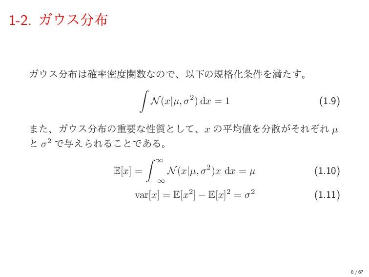1-2. Ψε Ψε֬ີؔͳͷͰɺҎԼͷن֨Խ݅Λຬͨ͢ɻ ∫ N(x|...
