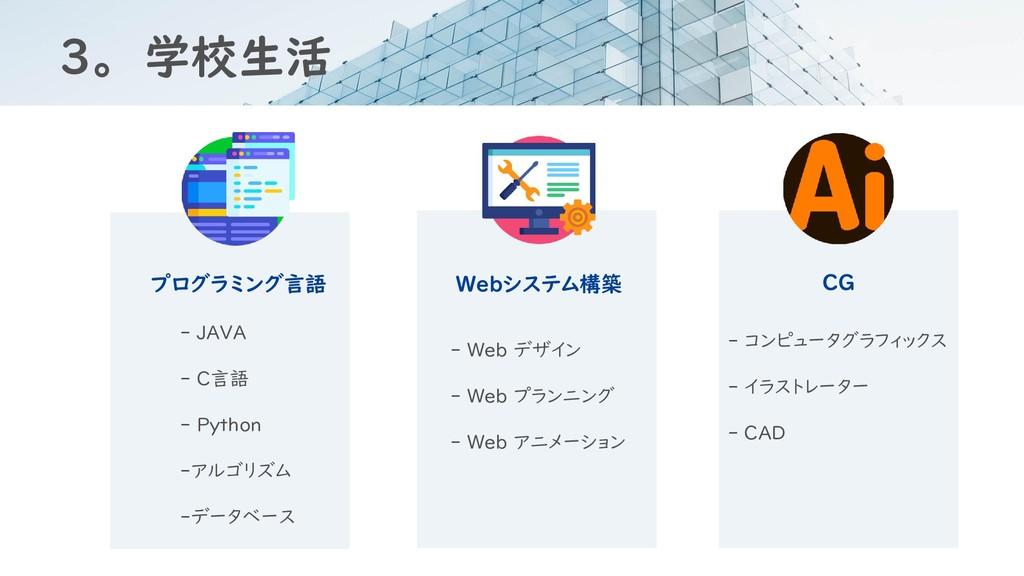 プログラミング言語 Webシステム構築 CG - JAVA - C言語 - Python -ア...