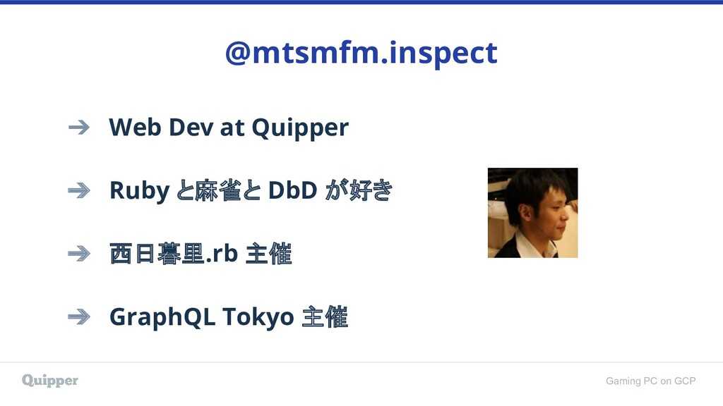 Gaming PC on GCP ➔ Web Dev at Quipper ➔ Ruby と麻...