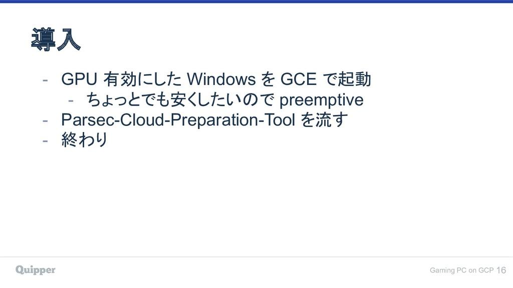 Gaming PC on GCP 導入 16 - GPU 有効にした Windows を GC...
