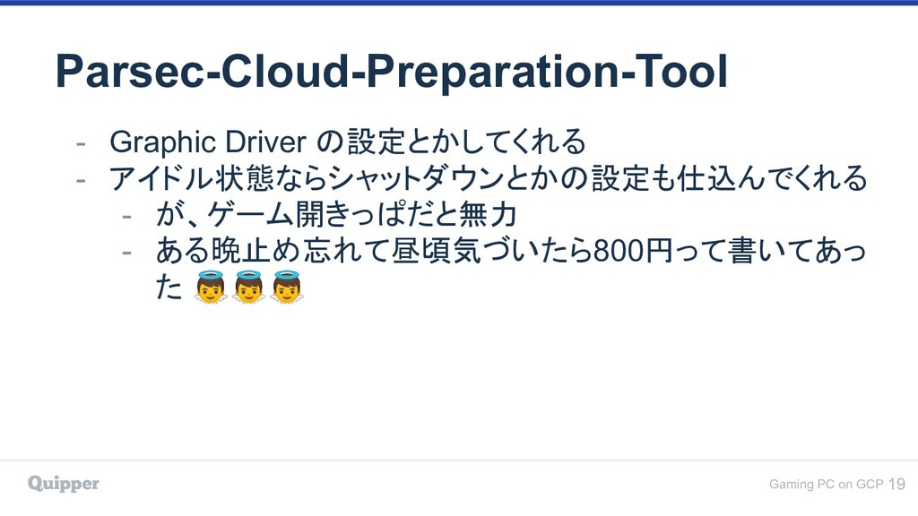 Gaming PC on GCP Parsec-Cloud-Preparation-Tool ...
