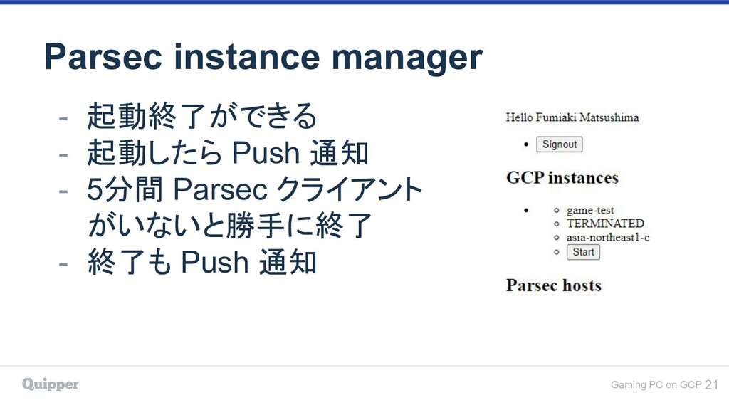 Gaming PC on GCP 21 Parsec instance manager - 起...