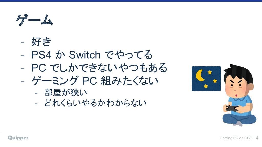 Gaming PC on GCP 4 ゲーム - 好き - PS4 か Switch でやって...