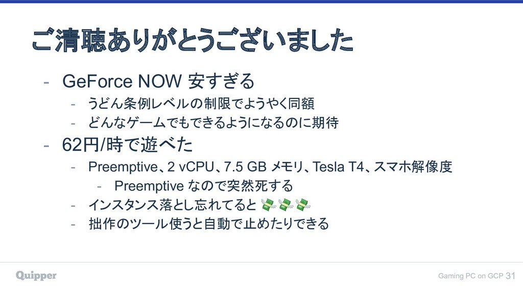Gaming PC on GCP ご清聴ありがとうございました 31 - GeForce NO...